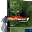 """""""Adobe"""" ir jų programos naują versiją """"Photoshop CS4"""""""